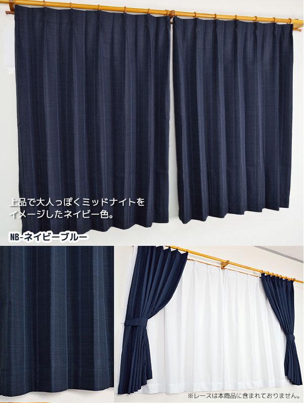 形状記憶加工遮光カーテン 【2枚組 100×2...の説明画像4