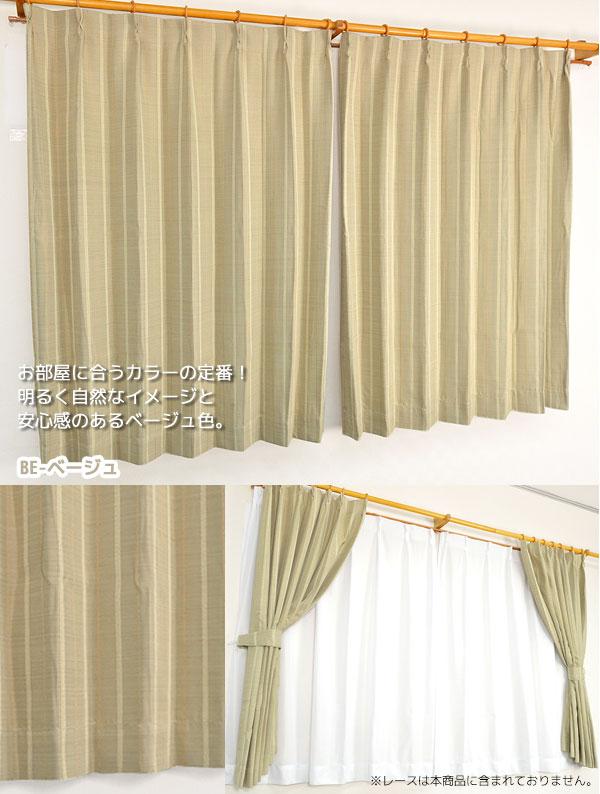 形状記憶加工遮光カーテン 【2枚組 100×2...の説明画像5