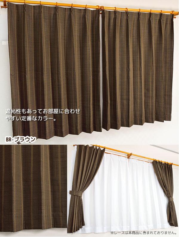形状記憶加工遮光カーテン 【2枚組 100×2...の説明画像6