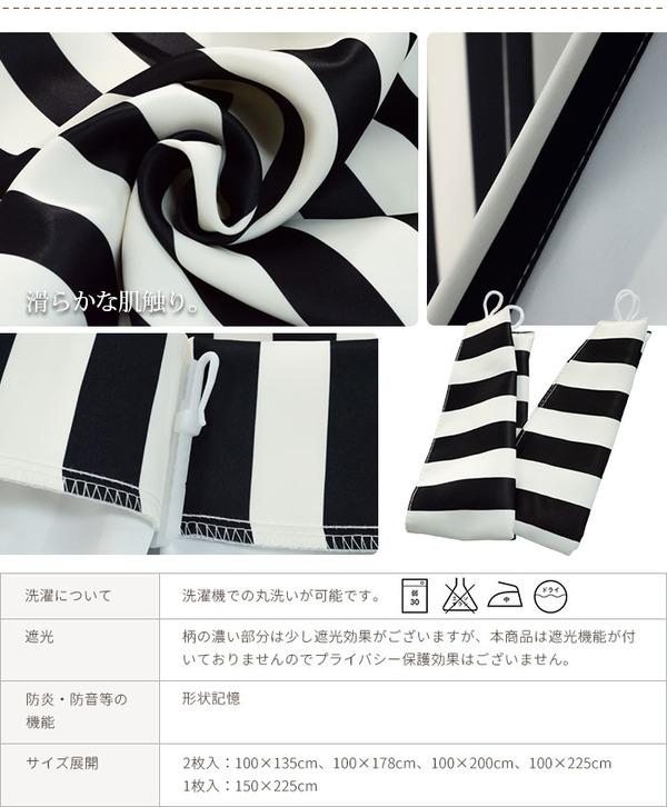 ストライプ柄カーテン 【2枚組 100×135...の説明画像4