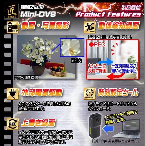 【小型カメラ】ミニDVカメラ(匠ブランド)『Mini-DV9』(ミニDV9)