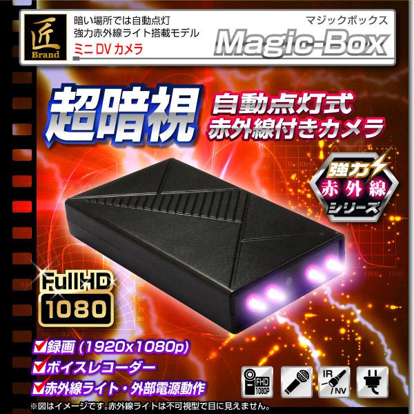 【小型カメラ】ミニDVカメラ(匠ブランド)『Magic-Box』(マジックボックス)