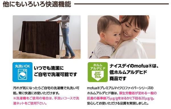 mofuaカシミヤタッチ プレミアムマイクロファイバー毛布(襟丸ボリュームタイプ) シングル アイボリー