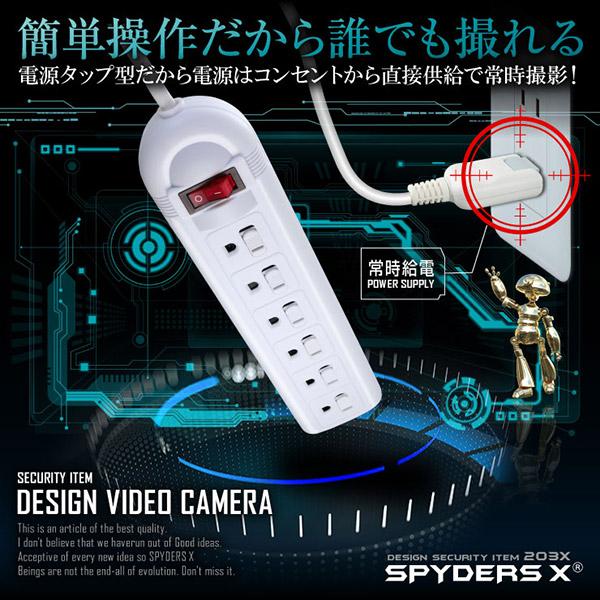 【防犯用】【超小型カメラ】【小型ビデオカメラ】 電源タップ型カメラ スパイカメラ スパイダーズX (M-941) 1080P 簡単操作 32GB内蔵