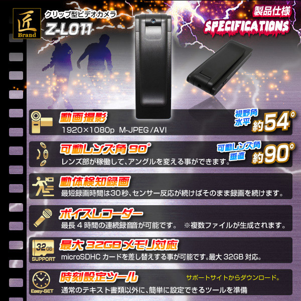 【小型カメラ】クリップ型ビデオカメラ(匠ブランド ゾンビシリーズ)『Z-L011』