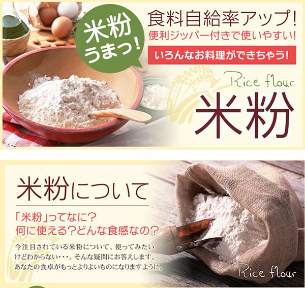 中村農園の米粉300g×5袋セットの説明画像1
