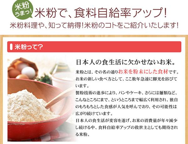 中村農園の米粉300g×5袋セットの説明画像2
