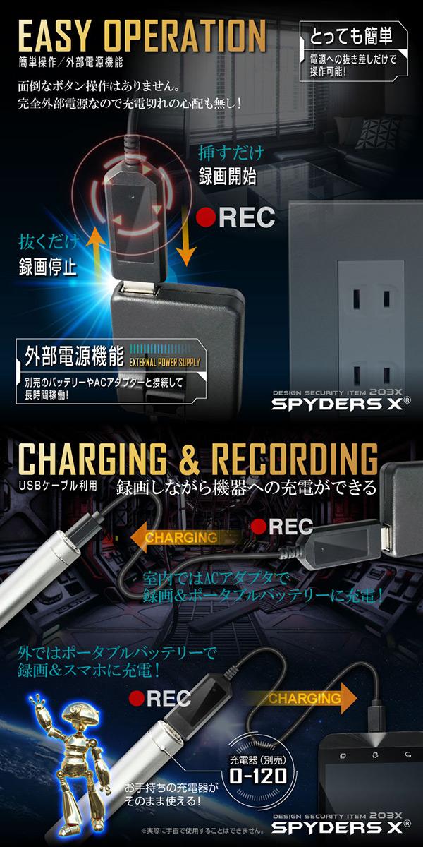 【防犯用】【超小型カメラ】【小型ビデオカメラ】 USBケーブル型カメラ スパイカメラ スパイダーズX  (M-942B) ブラック オート録画 32GB内蔵