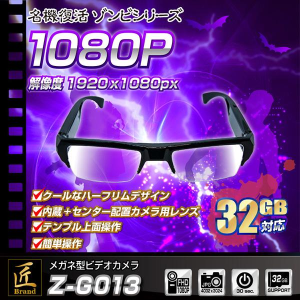 【小型カメラ】メガネ型ビデオカメラ(匠ブランド ゾンビシリーズ)『Z-G013』