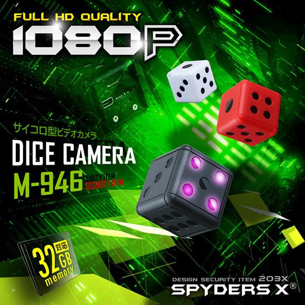 【防犯用】【超小型カメラ】【小型ビデオカメラ】サイコロ型 スパイカメラ スパイダーズX (M-946B) ブラック 1080P 赤外線暗視 動体検知