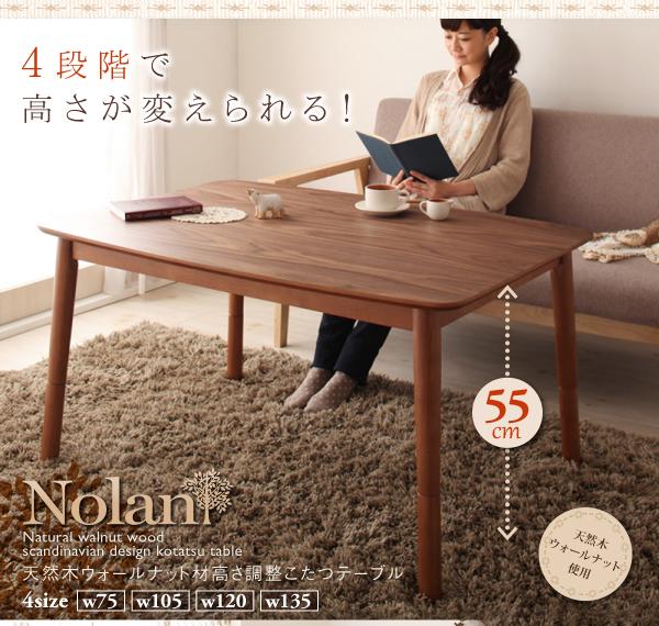 【単品】こたつテーブル 長方形(80×135cm) カラー:ウォールナットブラウン 4段階で高さが変えられる 天然木ウォールナット材高さ調整こたつテーブル Nolan ノーラン