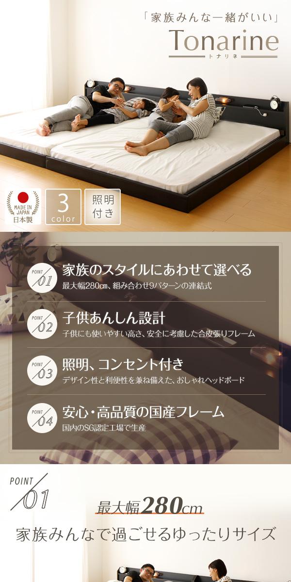 日本製 連結ベッド 照明付き フロアベッド キ...の説明画像1