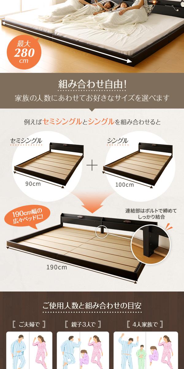 日本製 フロアベッド 照明付き 連結ベッド シ...の説明画像2