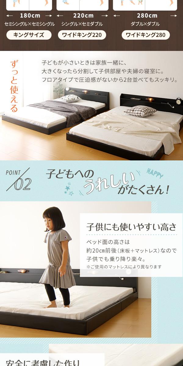 日本製 フロアベッド 照明付き 連結ベッド シ...の説明画像3