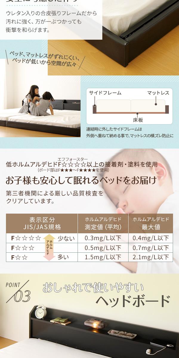 日本製 連結ベッド 照明付き フロアベッド キ...の説明画像4