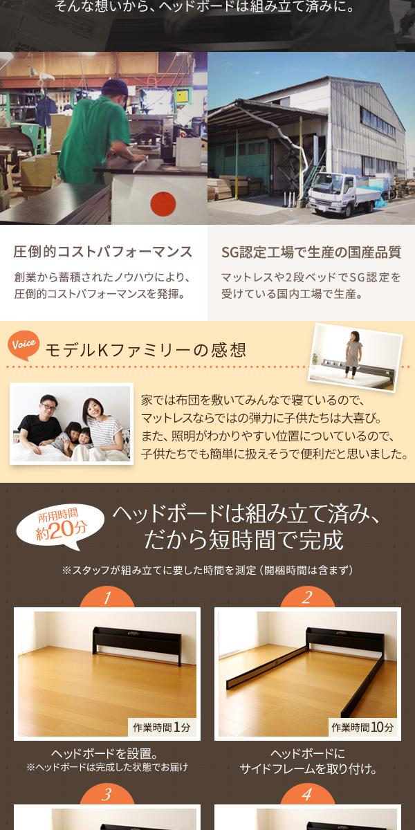 日本製 フロアベッド 照明付き 連結ベッド シ...の説明画像6
