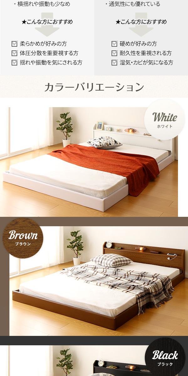 日本製 連結ベッド 照明付き フロアベッド キ...の説明画像9