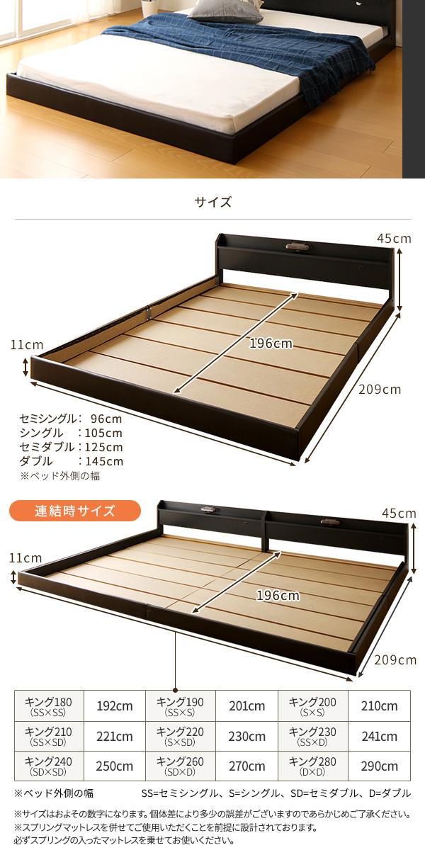 日本製 フロアベッド 照明付き 連結ベッド ...の説明画像10