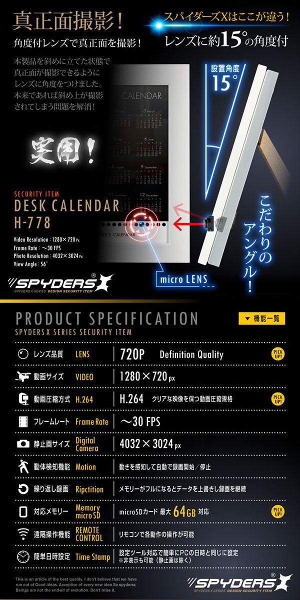 【防犯用】【超小型カメラ】【小型ビデオカメラ】 デスクカレンダー型カメラ フォトフレーム スパイカメラ スパイダーズX (H-778) 720P H.264 長時間録画 遠隔操作