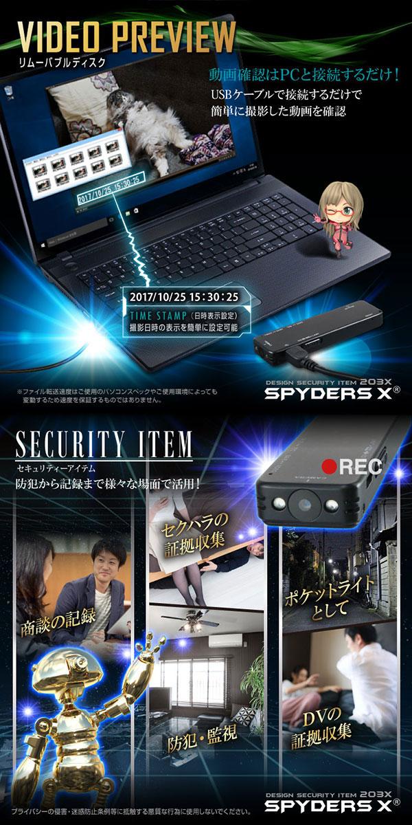【防犯用】【超小型カメラ】【小型ビデオカメラ】 ガム型カメラ スパイカメラ スパイダーズX (M-947M) ミント 1080P LEDライト 32GB対応