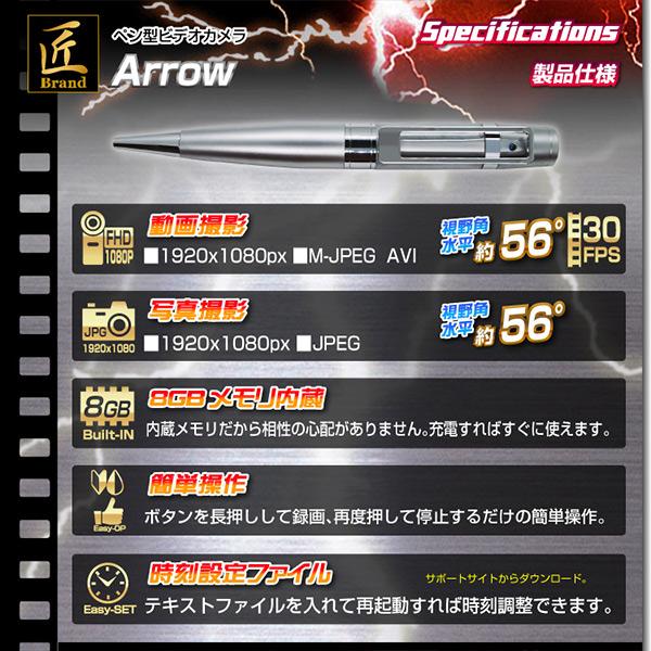 【小型カメラ】ペン型ビデオカメラ(匠ブランド)『Arrow』(アロー)