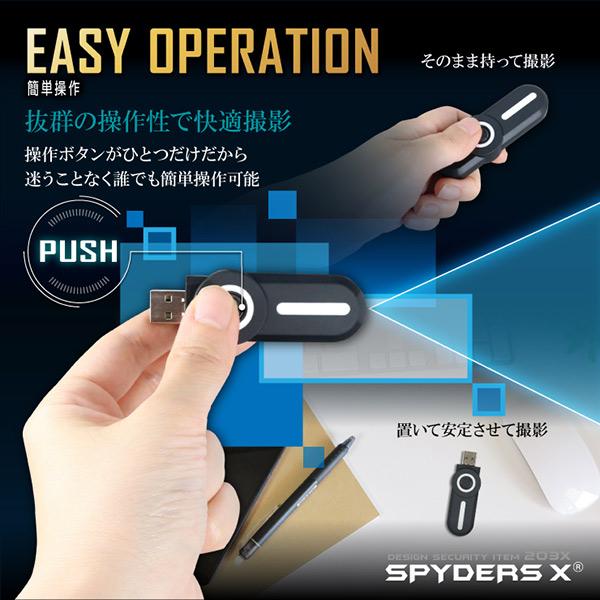 【防犯用】【超小型カメラ】【小型ビデオカメラ】 USBメモリ型カメラ スパイカメラ スパイダーズX (A-403B) ブラック 光るボタン 1080P 32GB対応