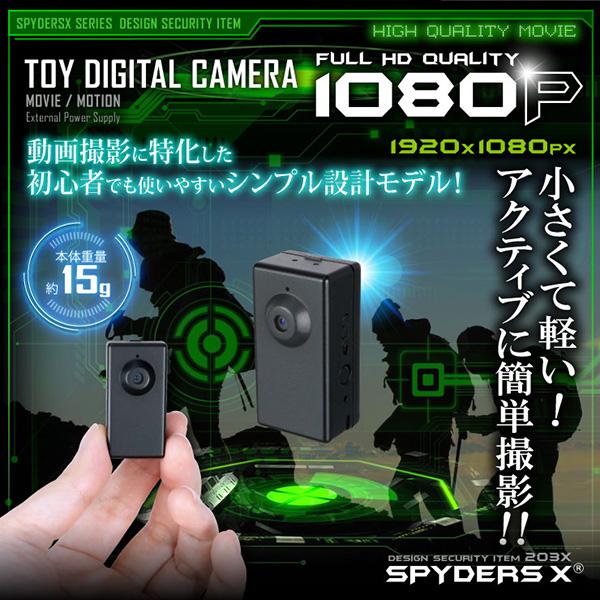 【防犯用】【超小型カメラ】【小型ビデオカメラ】トイカメラ トイデジ デジタルムービーカメラ スパイダーズX(A-390) 1080P 動体検知 32GB対応