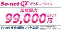 【So-net光コラボレーション】キャッシュバック&月額割キャンペーン実施中!