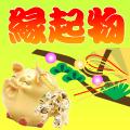 【縁起物-2008新春 誰よりも幸せに福を招く】