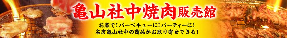 亀山社中焼肉バーゲン会場