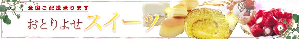 おとりよせスイーツ会場 - 税込3,000円以上お買い上げで送料無料!