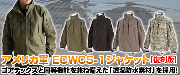 ECWCS PCUジャケット