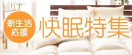 布団セットの通販 快眠寝具.com