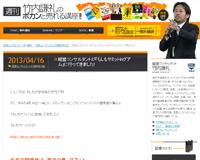 竹内謙礼の「経営コンサルタントの視察旅行記」
