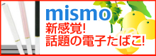 注目の電子タバコが発売開始!!