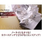 カラーステッチドゥエボットーニ・スナップダウンシャツ(ハンドステッチタイプ)3枚セット L