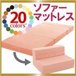 20色ソファーマットレス シングル コーラルピンク