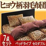 ヒョウ柄羽毛布団7点セット ベッドタイプ(セミダブル)