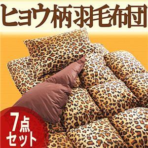 ヒョウ柄羽毛布団 7点セット