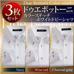 カラーステッチ・ドゥエボットーニ・ボタンダウンシャツ3枚セット(ネイビー/ワインレッド/チャコールグレー)