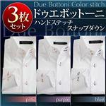 ハンドステッチ・ドゥエボットーニスナップダウンシャツ3枚セット(ピンク/パープル/ブルー)