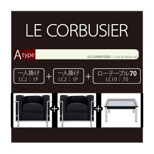「ル・コルビジェ」デザイン Aタイプ 【ソファー(1P)+ソファー(1P)+テーブル(70cm)】 ブラック