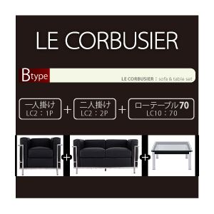 「ル・コルビジェ」デザイン Bタイプ 【ソファー(1P)+ソファー(2P)+テーブル(70cm)】 ブラック