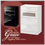 ハイグロス仕上げ収納【Grace】グレース フリーチェスト 引出しタイプ ブラック