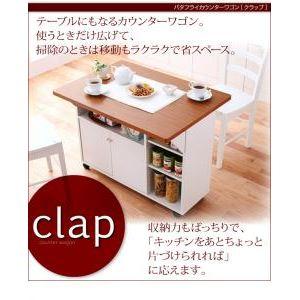 キッチンワゴン ホワイト バタフライカウンターワゴン【clap】クラップ