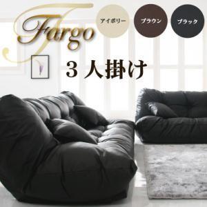 ソファー 3人掛け ブラウン フロアリクライニングソファ【Fargo】ファーゴ