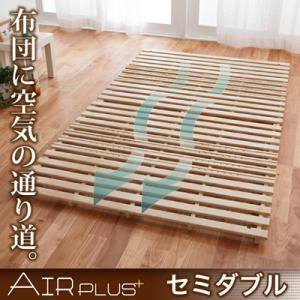 すのこベッド セミダブル【AIR PLUS】通気孔付きスタンド式すのこベッド【AIR PLUS】エアープラス