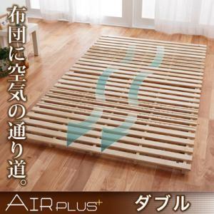 すのこベッド ダブル【AIR PLUS】通気孔付きスタンド式すのこベッド【AIR PLUS】エアープラス