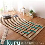 ロール式すのこベッド 【kuru】 クル