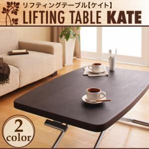 【単品】テーブル ナチュラル リフティングテーブル【KATE】ケイト